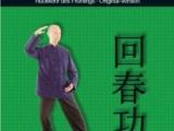 Seminar: Hui Chun Gong - Die Rückkehr des Frühlings mit Foen Tjoeng Lie